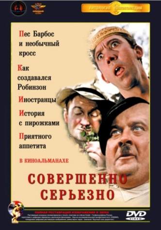 Совершенно серьёзно / Sovershenno seryozno (1961)