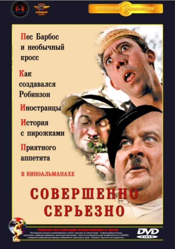 Совершенно серьёзно / Sovershenno seryozno (1961): постер