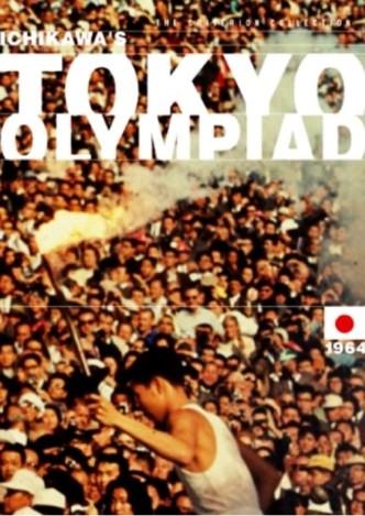 Токийская Олимпиада / Tôkyô orinpikku (1965)