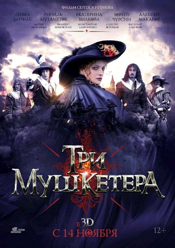 Три мушкетёра / Tri mushketera (2013): постер