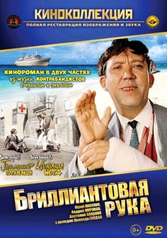 Бриллиантовая рука / Brilliantovaya ruka (1969)