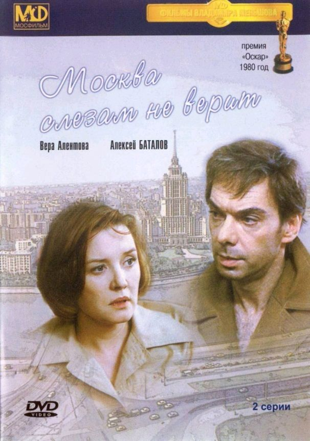 Москва слезам не верит / Moskva slezam ne verit (1979): постер