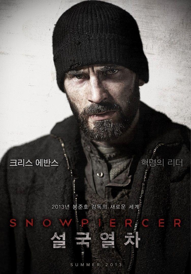 Сквозь снег / Seolgungnyeolcha / Snowpiercer (2013): постер