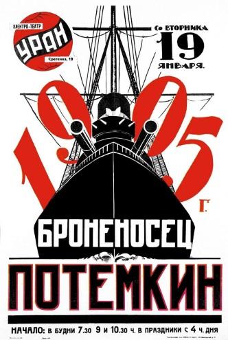 Броненосец «Потёмкин» / Bronenosets Potemkin (1925)