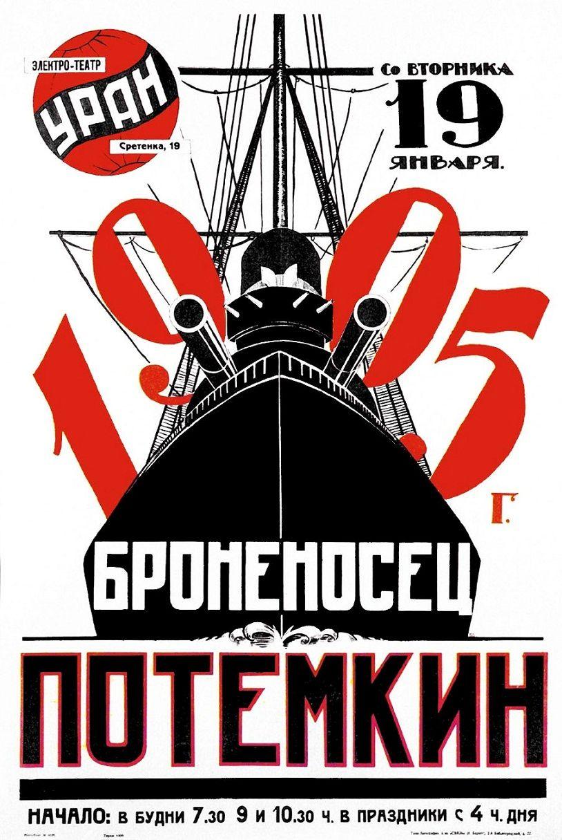 Броненосец «Потёмкин» / Bronenosets Potemkin (1925): постер