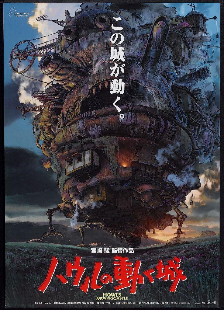 Ходячий замок / Hauru no ugoku shiro (2004): постер