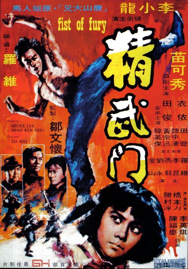Кулак ярости / Jing wu men / Fist of Fury (1972): постер
