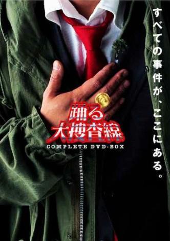 Ритм и полиция / Odoru daisōsasen (1997) (телесериал)