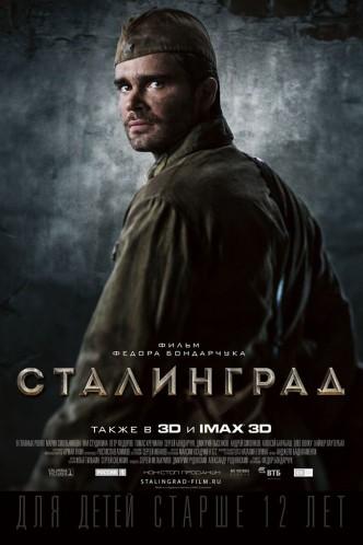 Сталинград / Stalingrad (2013)