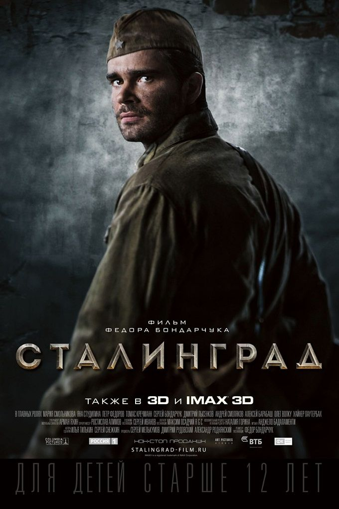 Сталинград / Stalingrad (2013): постер