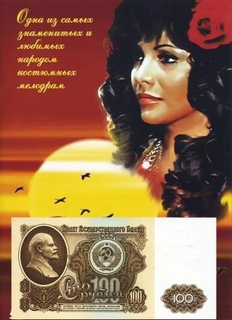 Лидеры кинопроката Советского Союза по посещаемости / Top Films by Admissions in Soviet Union