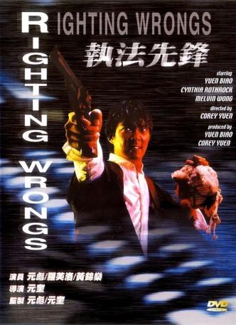 Над законом / Zhi fa xian feng / Righting Wrongs (1986)