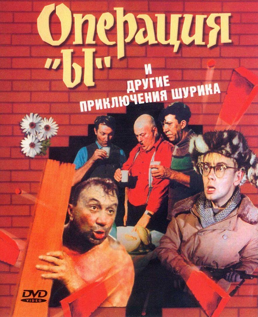 Операция «Ы» и другие приключения Шурика / Operatsiya 'Y' i drugie priklyucheniya Shurika (1965): постер