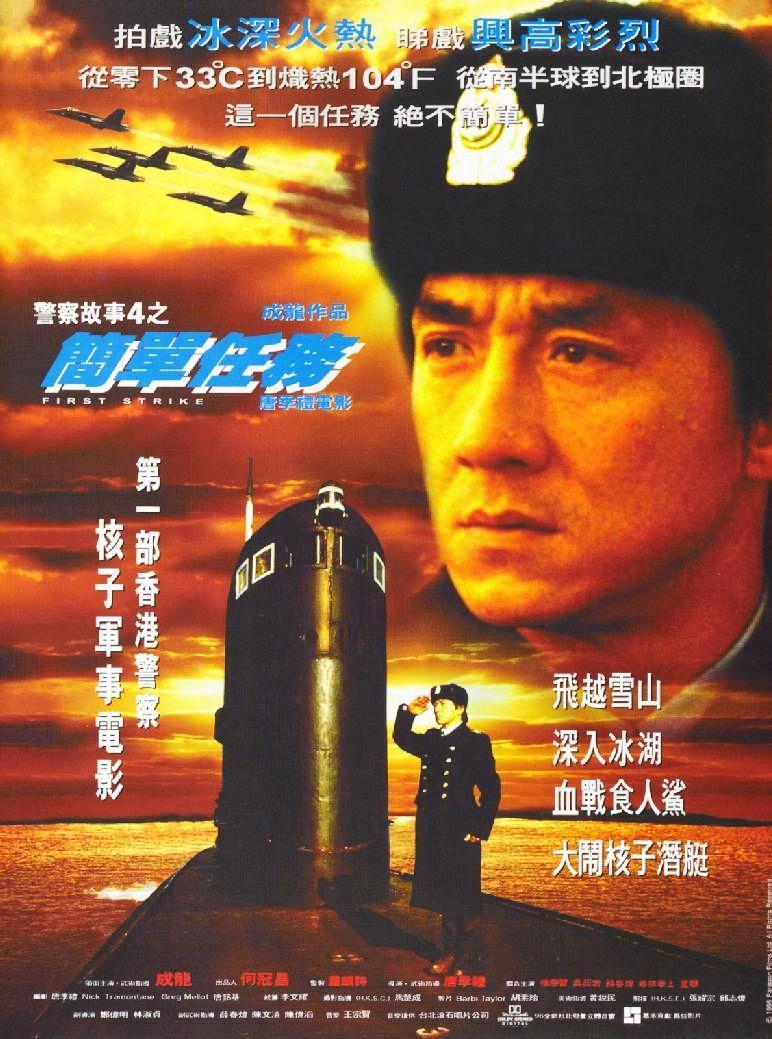 Полицейская история 4: первый удар / Ging chaat goo si 4: Ji gaan daan yam mo / Jackie Chan's First Strike (1996): постер