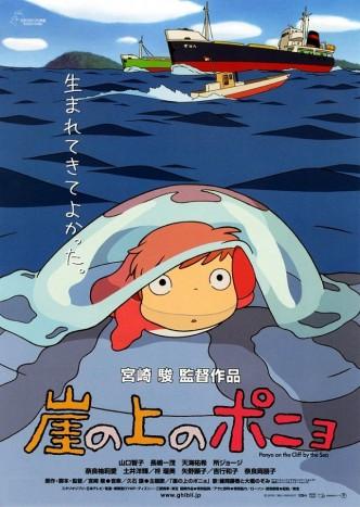 Рыбка Поньо на утёсе / Gake no ue no Ponyo (2008)