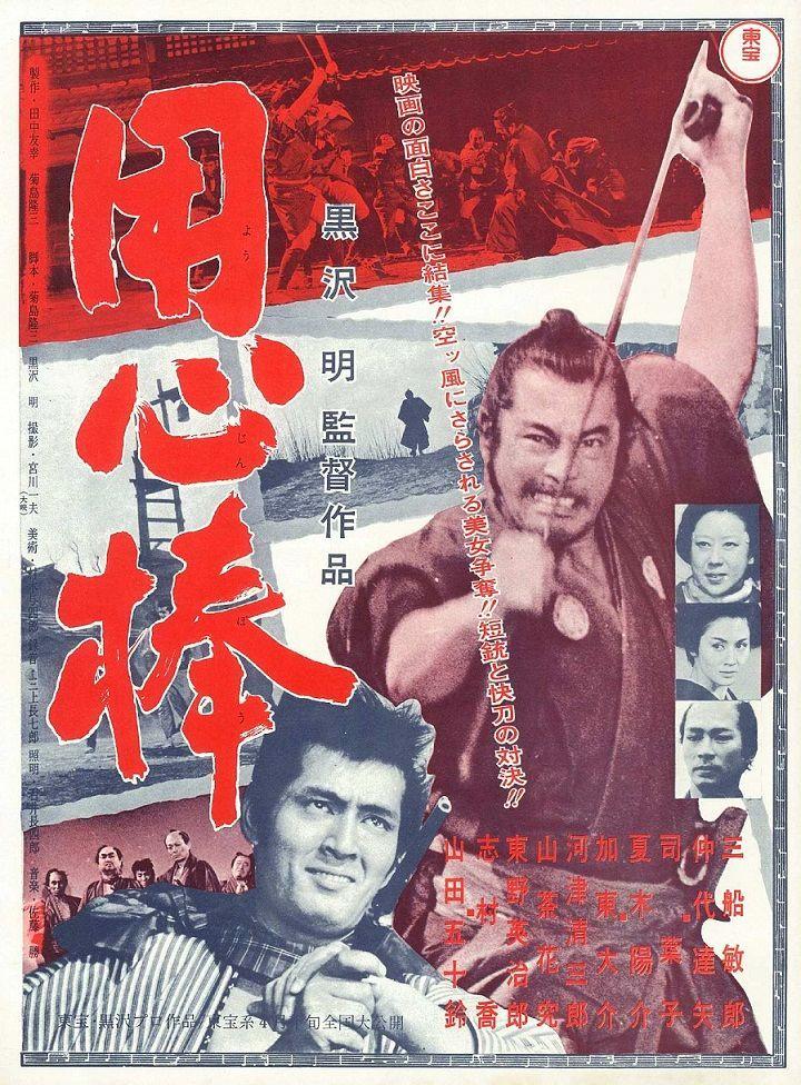 Телохранитель / Yôjinbô (1961): постер