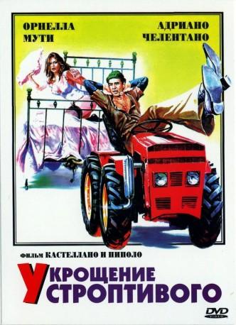 Укрощение строптивого / Il bisbetico domato (1980)