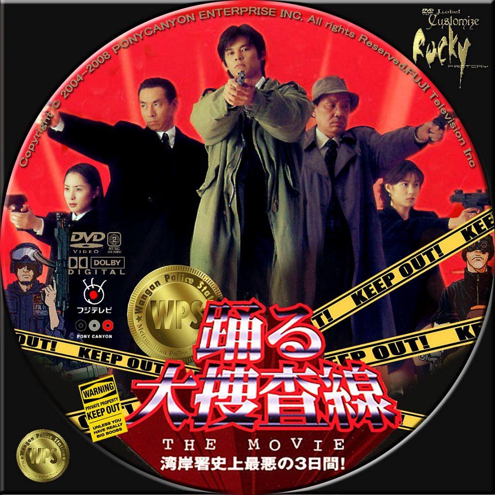 Ритм и полиция / Odoru daisosasen (1998): постер