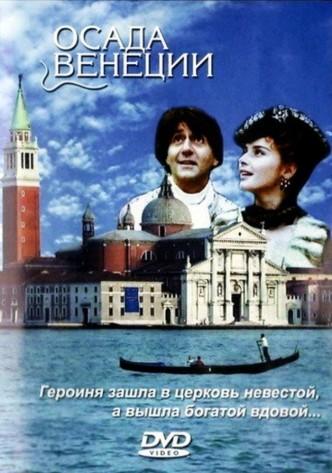 Осада Венеции / Caccia alla vedova (1991): постер