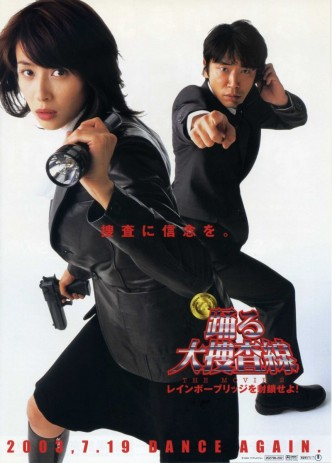 Ритм и полиция. Фильм 2 / Odoru daisosasen the movie 2: Rainbow Bridge wo fuusa seyo! (2003): постер