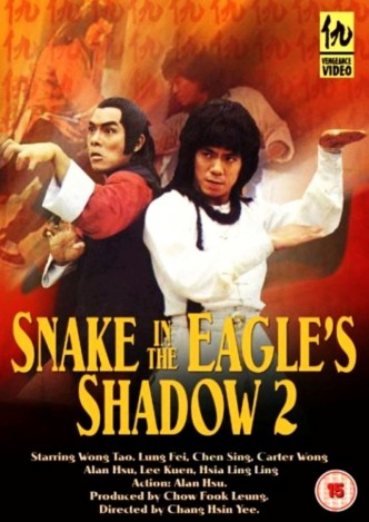 Змея в тени орла 2 / She xing diao shou dou tang lang / Snake in the Eagle's Shadow II (1979): постер