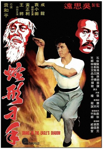 Змея в тени орла / Se ying diu sau / Snake in the Eagle's Shadow (1978): постер