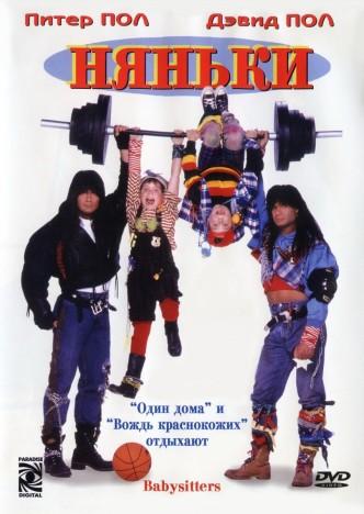Няньки / Twin Sitters (1994): постер