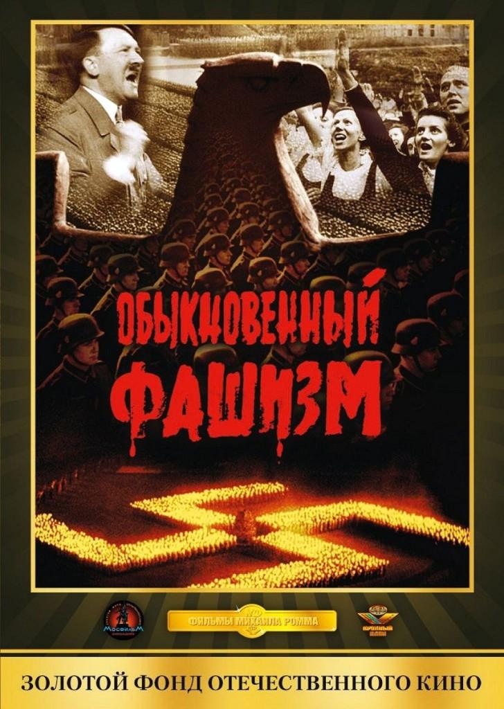 Обыкновенный фашизм / Obyknovennyy fashizm (1965): постер
