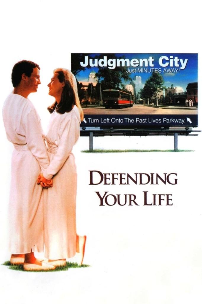Защищая твою жизнь / Defending Your Life (1991): постер