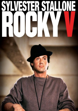 Рокки 5 / Rocky V (1990): постер