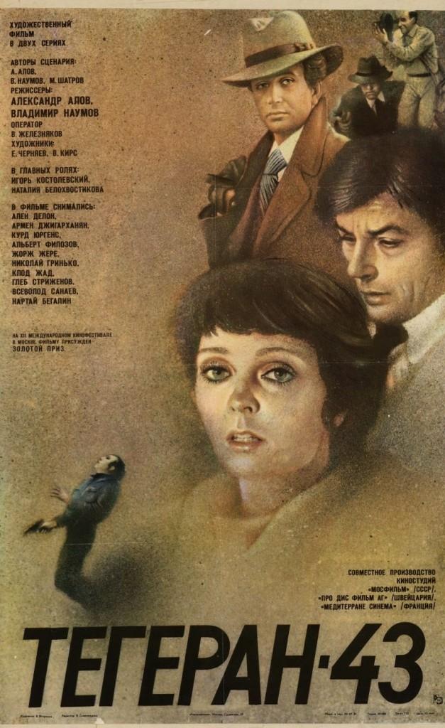 Тегеран-43 / Tegeran-43 / Teheran 43 (1979): постер