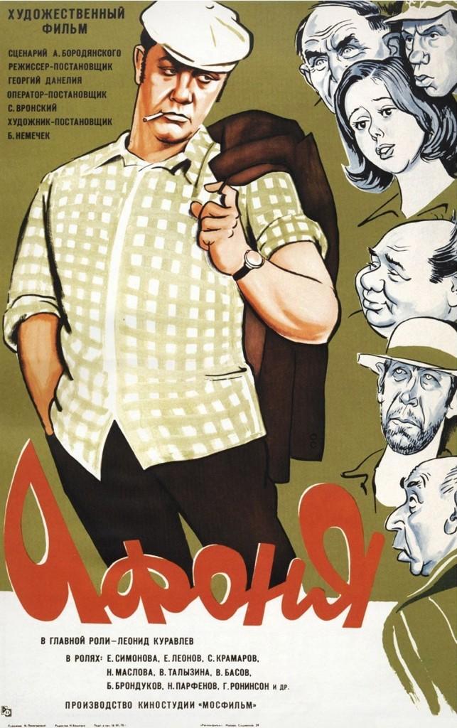 Афоня / Afonya (1975): постер