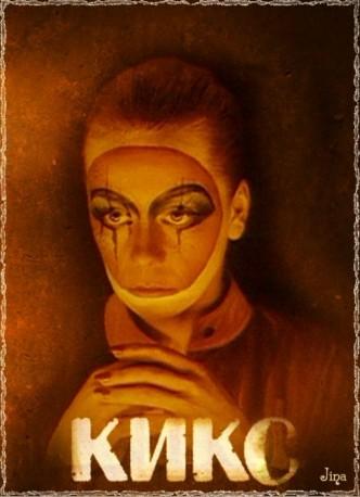 Кикс / Kiks (1991): постер