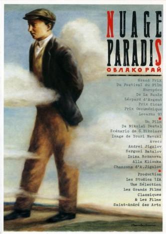 Облако-рай / Oblako-ray (1990): постер