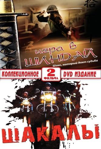 Шакалы / Shakaly (1990): постер