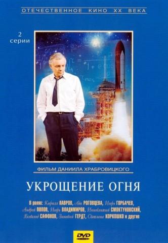 Укрощение огня / Ukroshcheniye ognya (1972): постер