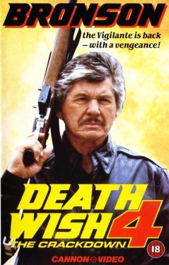 Жажда смерти 4: Разгром / Death Wish 4: The Crackdown (1987): постер