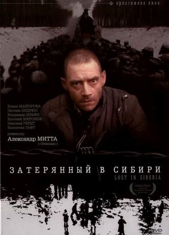 Затерянный в Сибири / Zateryannyy v Sibiri / Lost in Siberia (1991): постер