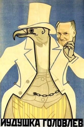 Иудушка Головлёв / Iudushka Golovlev (1933): постер