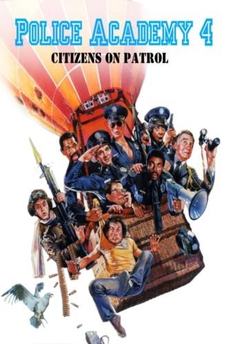 Полицейская академия 4: Граждане в дозоре / Police Academy 4: Citizens on Patrol (1987): постер