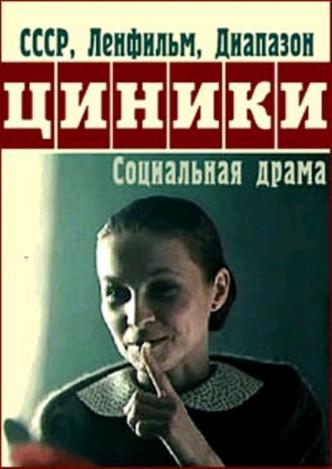 Циники / Tsiniki (1991): постер