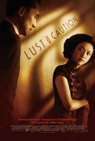 Вожделение / Se, jie / Lust, Caution (2007): постер