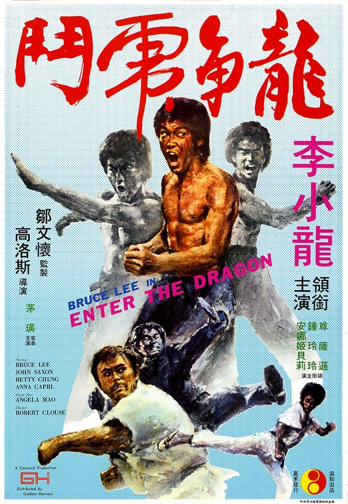 Выход дракона / Enter the Dragon (1973): постер