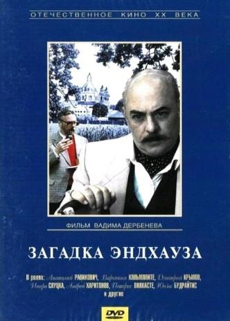 Загадка Эндхауза / Zagadka Endkhauza (1989): постер