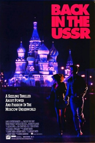 Назад в СССР / Back in the U.S.S.R. (1992): постер