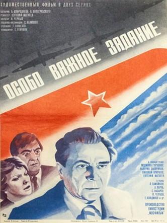 Особо важное задание / Osobo vazhnoye zadaniye (1981): постер