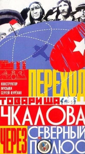 Переход товарища Чкалова через Северный полюс / Perekhod tovarishcha Chkalova cherez severnyy polyus (1990): постер