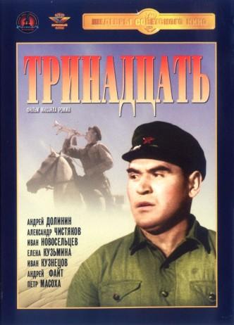 Тринадцать / Trinadtsat (1937): постер