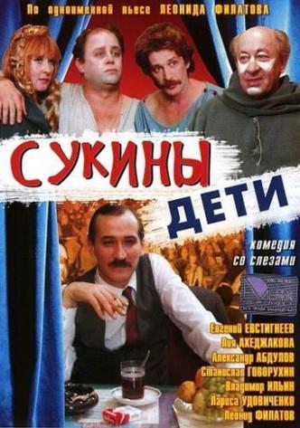 Сукины дети / Sukiny deti (1991): постер