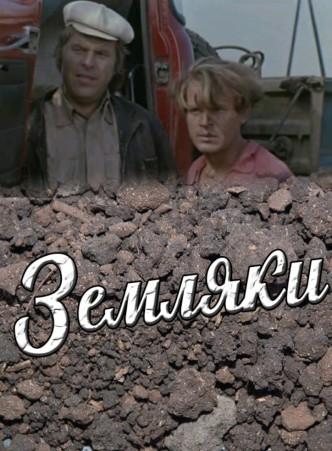 Земляки / Zemlyaki (1975): постер